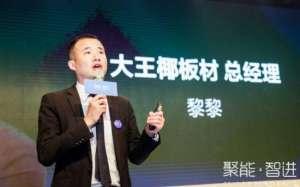 聚能·智进    大王椰2019新品战略发布会隆重举行分切机